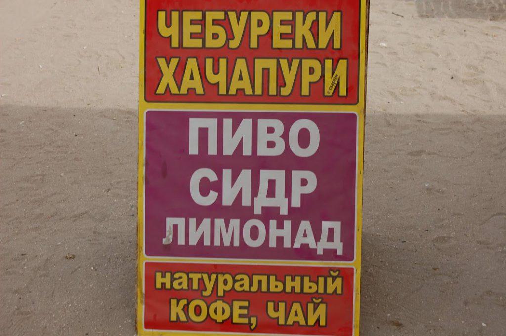 Еда в Кирилловке