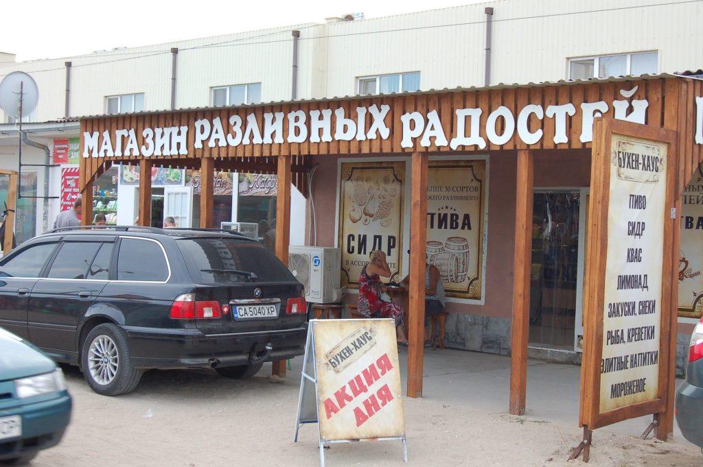 Магазины Кирилловка