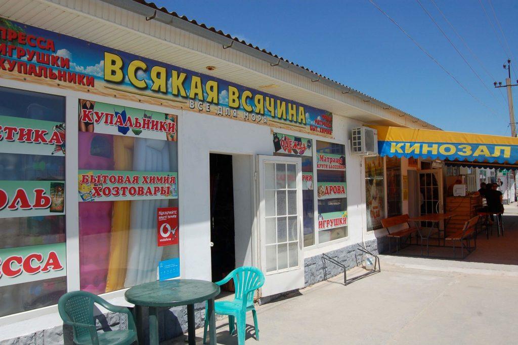Магазины в Кирилловке